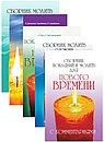 Сборники молитв (комплект из 5 книг)