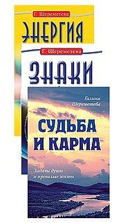 Судьба и карма в жизни человека (комплект из 3 книг Г.Шереметевой)