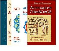 Астрология - символы, взаимоотношения по знакам Зодиака (комплект из 4 книг)