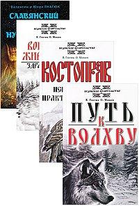 Гнатюк В. и Мамаев О. о волхвах и ведах (комплект из 4 книг)