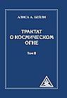 Трактат о Космическом Огне. Том II. 2-е изд. (обл.)