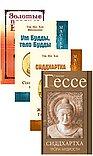 Жизнь и учение Гаутамы Будды (комплект из 4 книг)