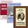Кришнамурти (комплект из 3 книг)