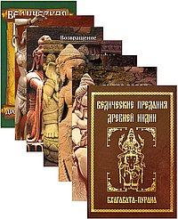 Ведические предания Древней Индии (комплект из 7 книг)