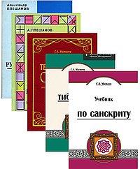 Книги по лингвистике ( комплект из 5 книг)