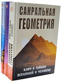 Секреты древней геометрии и архитектуры. (комплект из 3 книг)