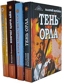 Тайны империи (комплект из 4 книг)