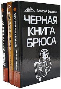Гиперборея (комплект из 3 книг)