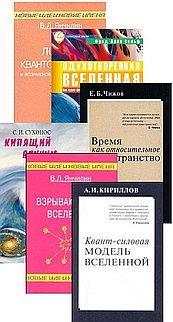 Вселенная и Мы (комплект из 6 книг)