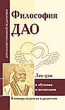 Антология Гуманной ПедагогикиФилософия Дао в обучении и воспитании  (по трудам Лао-цзы)