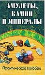 Амулеты,камни и минералы. Практическое пособие.