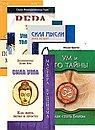 Тайны ума (комплект из 7 книг)