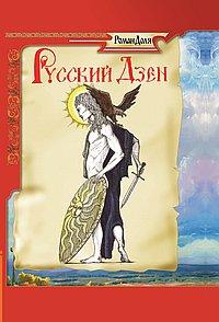 Русский дзен. Скрытая мудрость веков.