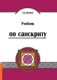 Учебник по санскриту.