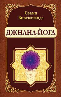 Джнана-Йога (репринт)