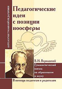 АГП Педагогические идеи с позиции ноосферы (по трудам В.И. Вернадского)