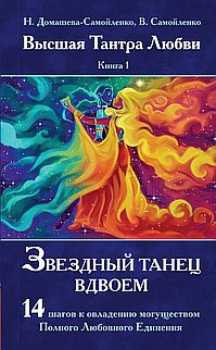 Звездный танец вдвоем. Высшая Тантра Любви. Книга 1