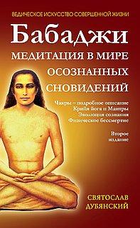 Бабаджи- Медитации в мире осознанных сновидений.
