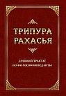 Трипура Рахасья. Древний трактат по философии Веданты.