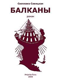 Балканы (роман)