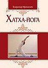 Хатха-йога: теория и практика. Том 1 Древнеиндийское учение о психофизическом совершенстве