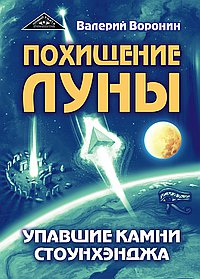 Похищение луны. Упавшие камни Стоунхенджа