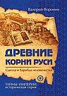 Древние корни Руси . Сцилла и Харибда человечества
