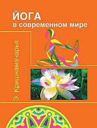 Йога в современном мире ( Цикл лекций )