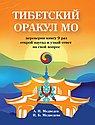 Тибетский оракул Мо. Книга для гадания