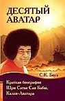 Десятый Аватар.Краткая биография Шри Сатья Саи Бабы, Калки-Аватара