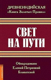 """Древнеиндийская """" Книга Золотых Правил """". Свет на Пути"""