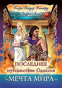 Последнее путешествие Одиссея. Мечта мира.