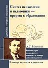 АГП Синтез психологии и педагогики-прорыв в образовании.  Выготский Л.С.