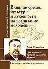 АГП Влияние среды, культуры и духовности на воспитание молодежи. Абай Кунанбаев