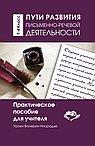 АГП Пути развития письменно- речевой деятельности. Практическое пособие для учителя