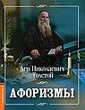 Афоризмы/ Лев Толстой