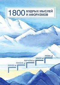1800 мудрых мыслей и афоризмов