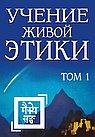 Учение живой этики. Том 1. Книги I. II. III.