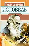 Исповедь. Л. Н. Толстой