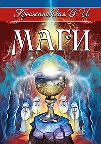Маги. Мистическо-исторический роман