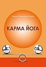 Карма Йога