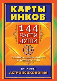 КАРТЫ ИНКОВ, 144 части души.Таланты и задачи земного и духовного пути