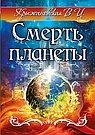 Смерть планеты. Мистическо-исторический роман.