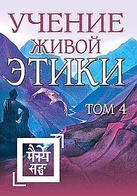 Учение живой этики. Том 4. Книга X часть 2,  XI часть 3. XII. XIII