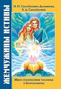 Жемчужины Истины. Шаги становления человека в Богочеловека. Книга 2