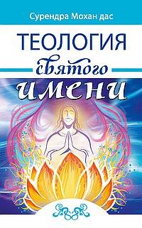 Теология святого имени. Теория и практика