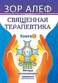 Священная Терапевтика. Методы восстановления здоровья. Книга 1