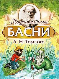Поучительные басни Л.Н. Толстого