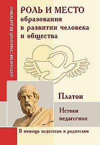 АГП Роль и место образования в развитии человека и общества. Истоки педагогики (по трудам Платона)