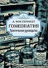 Гомеопатия. Практическое руководство.